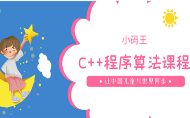 贵阳南明C++程序算法培训班
