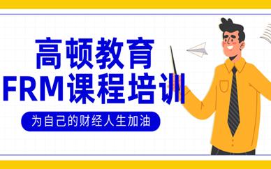 蚌埠FRM课程培训