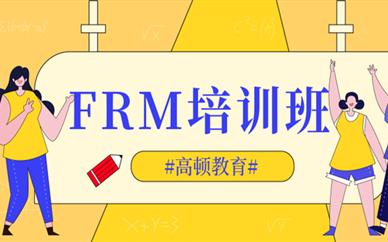 济南高顿FRM培训班