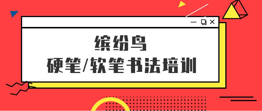北京朝阳东大桥路书法培训班