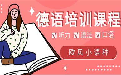 北京朝阳欧风德语培训课程