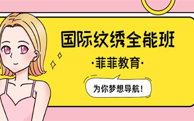 佛山禅城百花纹绣全能班