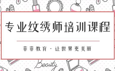 中山古镇专业纹绣师培训课程