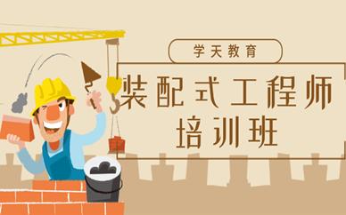 杭州拱墅学天装配式工程师培训班