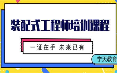 滨州装配式工程师培训课程