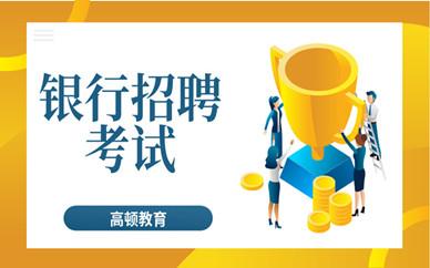 天津银行招聘考试培训