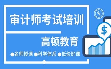 天津审计师考试培训
