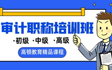 南京浦口高顿审计师职称培训班