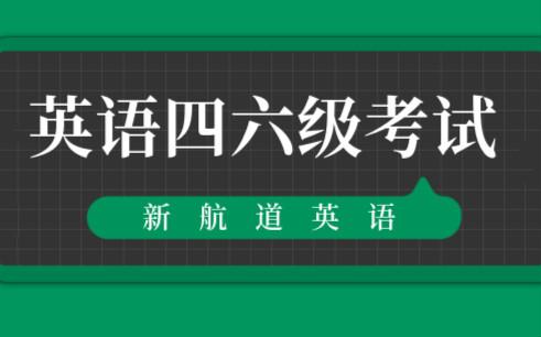南京英语四六级培训班