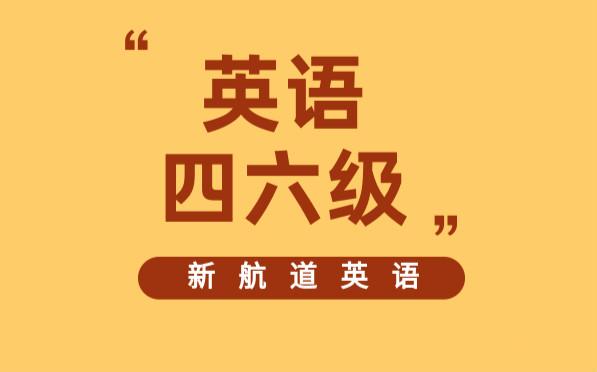 重庆大学城英语四六级课程