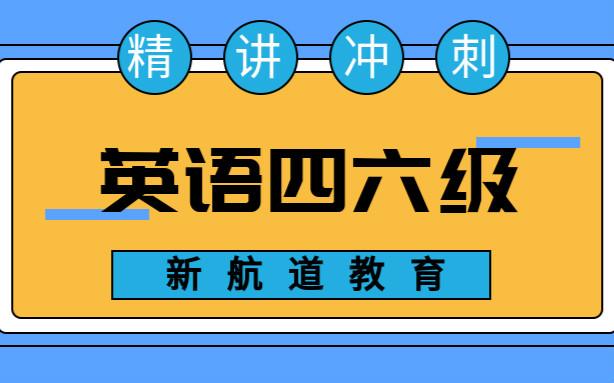 重庆解放碑英语四六级培训班