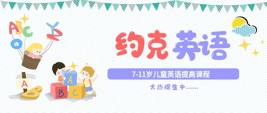深圳宝安区儿童英语提高班