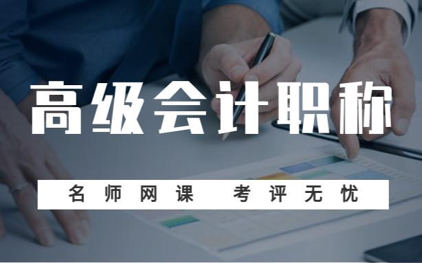 上海虹口高级会计师考试培训