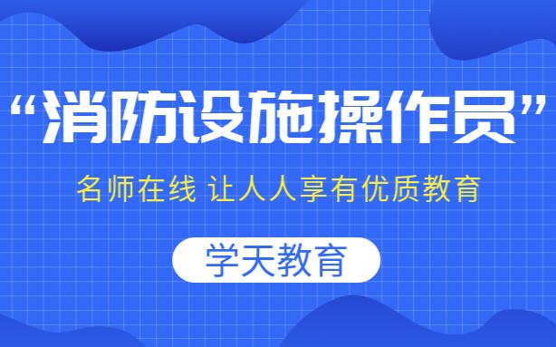 杭州学天消防设施操作员课程
