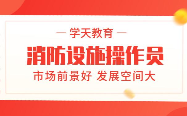 重庆江北学天消防设施操作员培训班