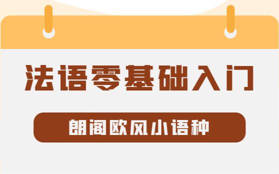 北京朝阳国贸欧风法语课程