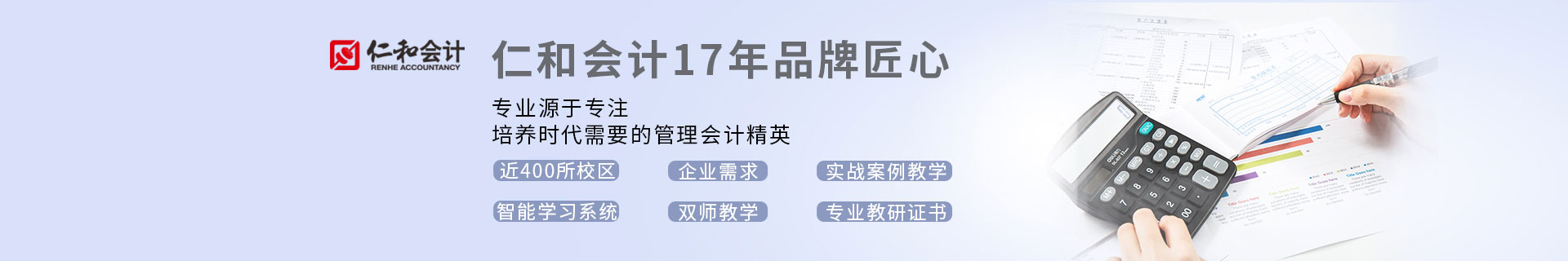 重庆南岸茶园仁和会计培训机构