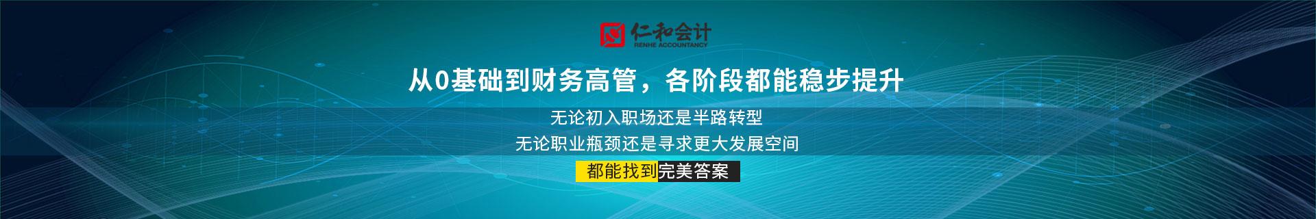 重庆巴南鱼洞仁和会计培训机构