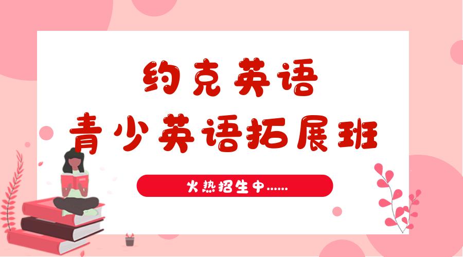 福州仓山区中庚城青少年英语提高班