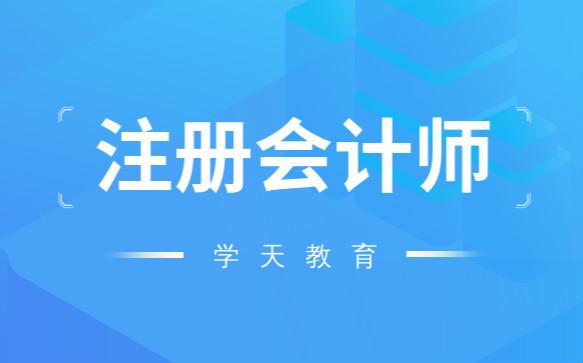 宁波学天注册会计师培训班