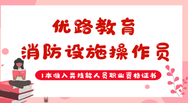 济宁消防工程师报考时间_济宁消防报名_济宁消防工程师报考条件