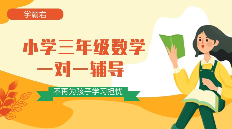 武汉小学三年级数学辅导课