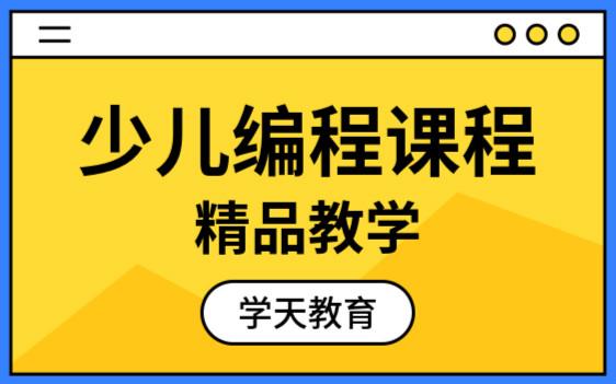 杭州少儿编程精品课程
