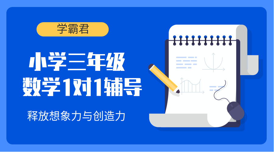 北京小学三年级数学1对1辅导