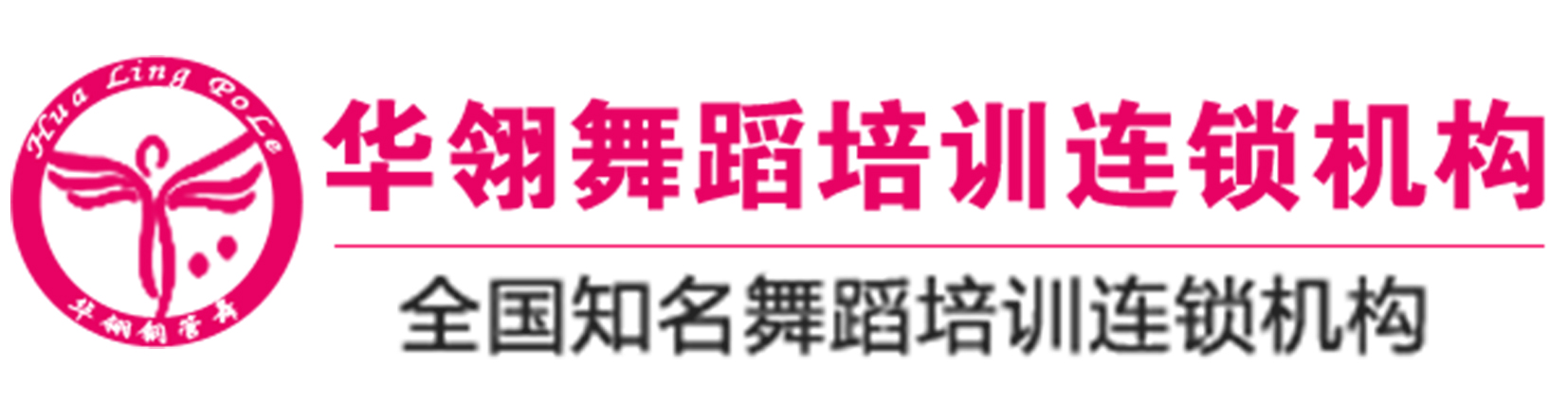 西安市钟楼西大街华翎舞蹈培训机构logo