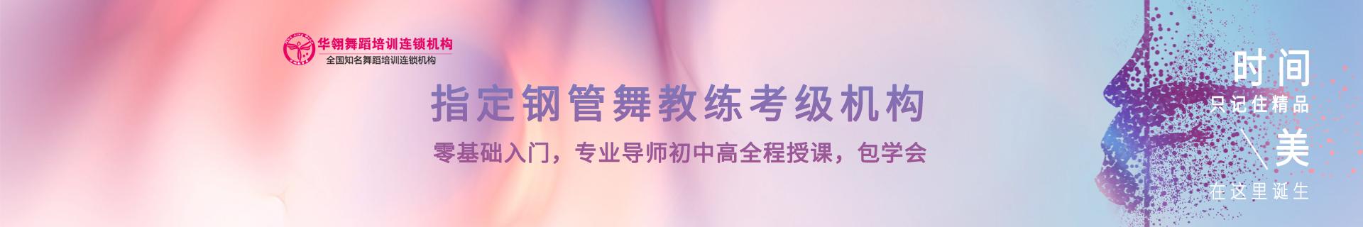 杭州滨江区华翎舞蹈培训机构