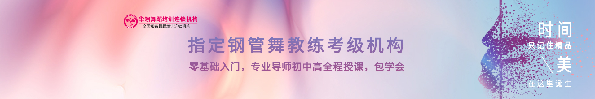杭州萧山区金城路华翎舞蹈培训机构