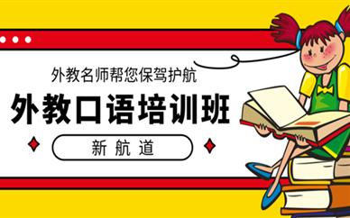 重庆沙坪坝外教口语提升班