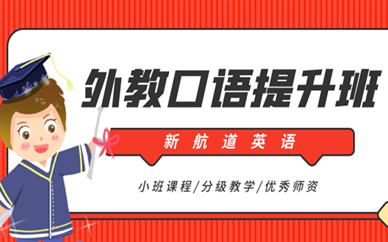 合肥庐阳腾飞外教口语课程培训