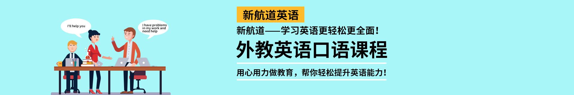 南京新航道英语培训