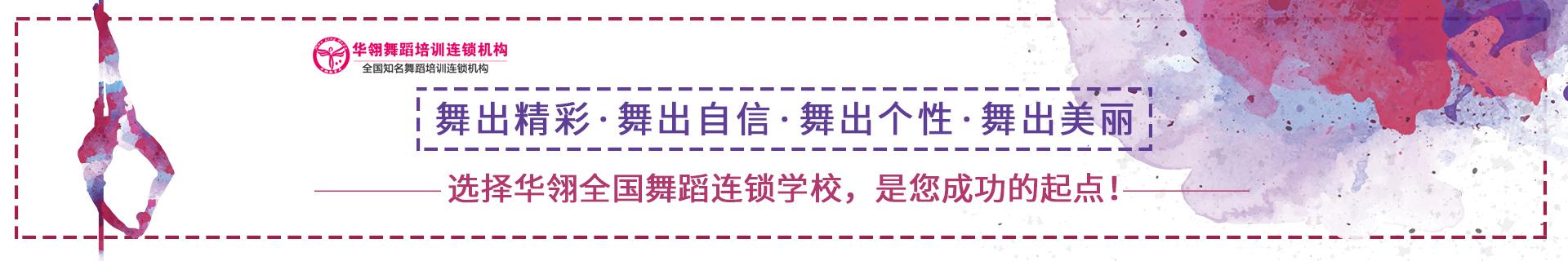 赣州章贡区华翎舞蹈培训机构