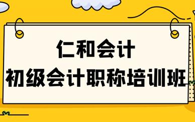 蚌埠蚌山初级会计职称课程