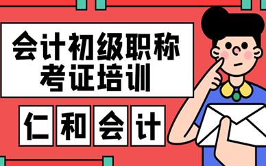 深圳龙岗布吉会计初级职称考证培训