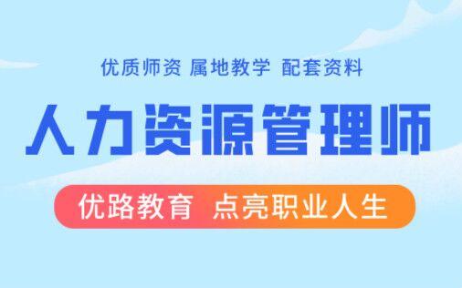 浙江人力资源师三级考试时间_人力资源报名考试时间