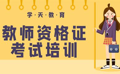 杭州教师资格证考试培训