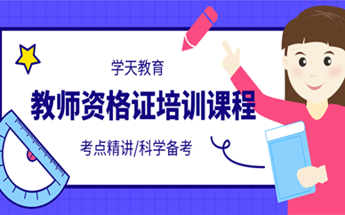 重庆江北教师资格证培训课程
