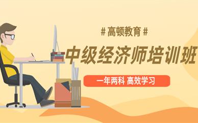 成都温江中级经济师培训班