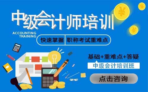 2020年杭州中级会计师报名条件是什么?