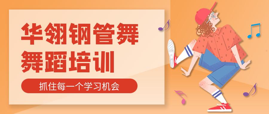 邳州宏大集美广场钢管舞学习班
