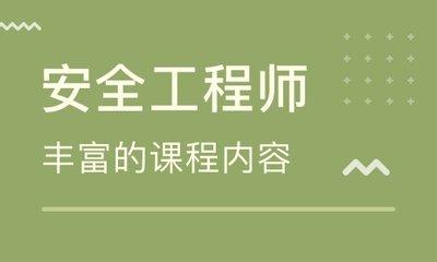 深圳市安全工程师图片