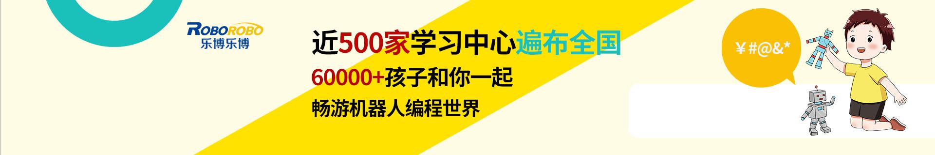 江门蓬江区乐博乐博机器人编程