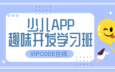 兰州少儿编程App趣味开发学习班