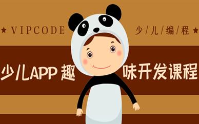 乌鲁木齐少儿编程App趣味开发课程