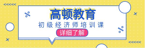 苏州仁爱路初级经济师培训