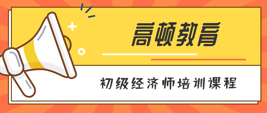 江西财经大学麦庐园初级经济师培训班