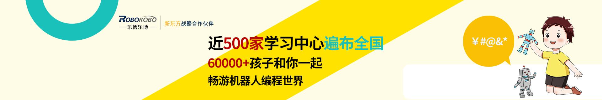 深圳福田区百花七路乐博乐博少儿编程